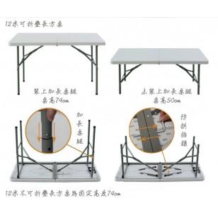 長方桌(可配折疊椅)