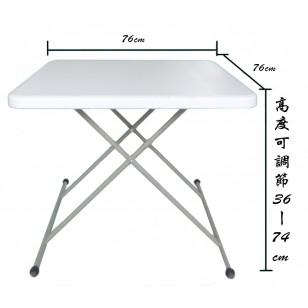 高度可調節方桌 (可配折疊椅)
