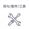 掛勺/配件/工具